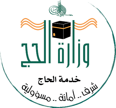رابط المسار الإلكتروني لحجاج الداخل 1440عبر وزارة الحج والعمرة مخيم النور