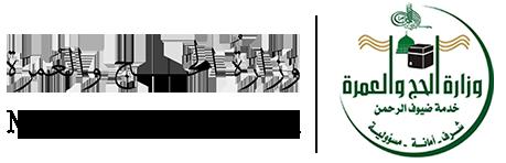 شعار وزارة الحج والعمرة الجديد